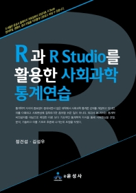 R과 R Studio를 활용한 사회과학 통계연습