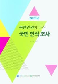 북한인권에 대한 국민 인식 조사(2020)