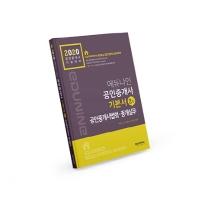 에듀나인 공인중개사법령 및 중개실무 기본서(공인중개사 2차)(2020)
