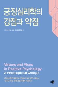 긍정심리학의 강점과 약점