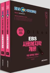 사회복지학개론 9급 공무원 기본서 세트(2021)
