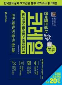 한국철도공사 코레일 NCS 직무수행능력평가 봉투모의고사 6회분(2020)