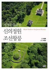신의정원 조선왕릉