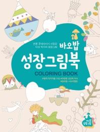 바오밥 성장그림북. 1