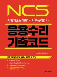 NCS 응용수리 기출코드