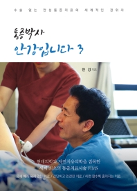 통증박사 안강입니다. 3