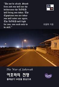여호와의 전쟁 출애굽기 14장을 중심으로