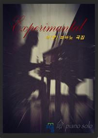 Experimantal 命(명) 피아노 곡집
