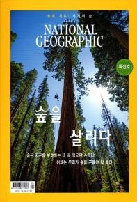 National Geographic(한국어판)(2021년 5월호)