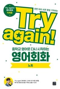 [epub3.0]Try again! 중학교 영어로 다시 시작하는 영어회화 노트