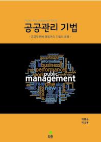 공공관리 기법