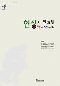 현상의 안과 밖, 미술관 속 철학 이야기 Ⅱ 展