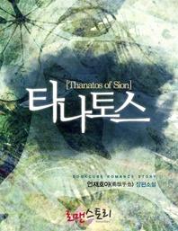 [세트] 타나토스(Thanatos of Sion) (전2권/완결)