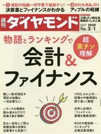 주간다이아몬드 週刊ダイヤモンド 2020.02.01