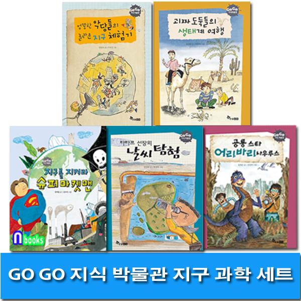 GO GO 고고 지식박물관 지구 과학 세트(전5권)/날씨탐험.생태계여행.지구체험기.어리바리사우루스.지구를지