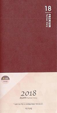 아가페 파트너 다이어리(브라운)(소)(고급)(2018)