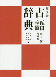旺文社古語辭典