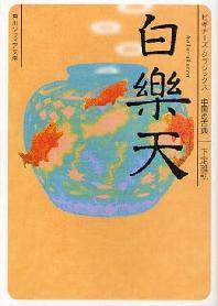白樂天 中國の古典