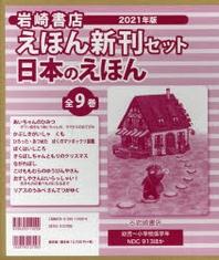 岩崎書店えほん新刊セット 日本のえほん 2021 9卷セット