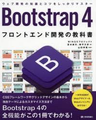 BOOTSTRAP 4フロントエンド開發の敎科書