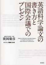 英語科學論文の書き方と國際會議でのプレゼン