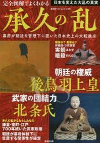 完全圖解でよくわかる承久の亂 幕府が朝廷を管理下に置いた日本史上の大轉換点