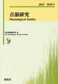 音韻硏究 第20號(2017)