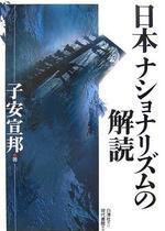 日本ナショナリズムの解讀