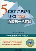 CBTこあかり [2008]-5