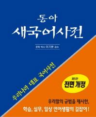 동아 새국어사전(탁상반달색인)(2016)