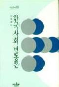 한국사회변동론(나남신서 220)