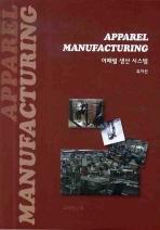 APPAREL MANUFACTURING (어패럴 생산 시스템)