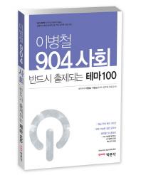 이병철 904 사회 반드시 출제되는 테마 100