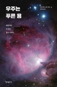 우주는 푸른 용