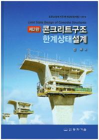 콘크리트구조한계상태설계(2015)