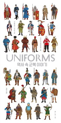 Uniforms 역사 속 군복 이야기