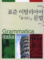 표준 이탈리아어 문법: 품사론1