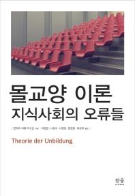 몰교양 이론: 지식사회의 오류들