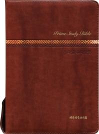 뉴 프라임 주석성경(브라운/대/합본/색인/개역개정/새찬송가)