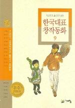 두고두고 읽고 싶은 한국대표 창작동화. 9