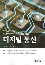 디지털 통신