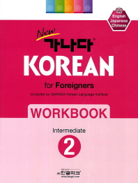 New 가나다 Korean for Foreigners Workbook. 2: 중급