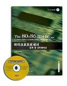 마이크로프로세서 설계 및 인터페이싱(제3판)(MAZIDI)
