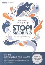 스탑 스모킹(Stop Smoking)