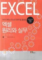 MS OFFICE EXCEL 2007를 활용한 엑셀 원리와 실무