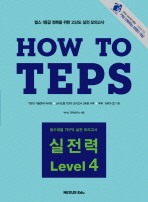 HOW TO TEPS 실전력 LEVEL. 4