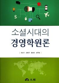 소셜시대의 경영학원론