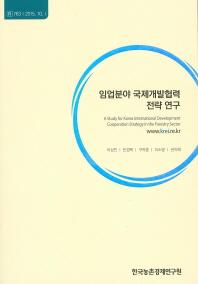 임업분야 국제개발협력 전략 연구