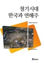 철기시대 한국과 연해주