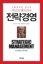 이고르 앤소프의 전략경영